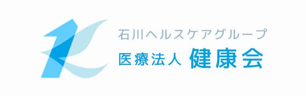 石川ヘルスケアグループ 医療法人 健康会